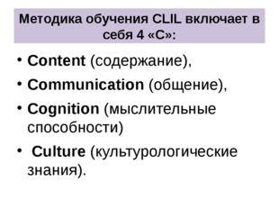 Методика обучения CLIL включает в себя 4 «С»: Content (содержание), Communica