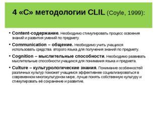 4 «С» методологии CLIL (Coyle, 1999): Content-содержание. Необходимо стимулир