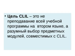 Цель CLIL – это не преподавание всей учебной программы на втором языке, а раз
