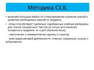 Методика CLIL включает большую работу по стимулированию освоения знаний и раз