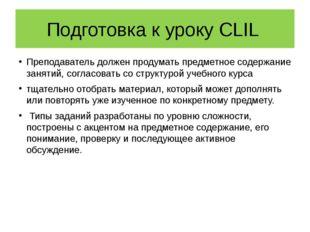 Подготовка к уроку CLIL Преподаватель должен продумать предметное содержание