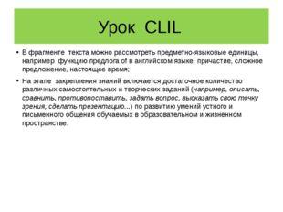 Урок CLIL В фрагменте текста можно рассмотреть предметно-языковые единицы, на