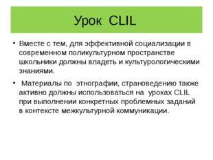 Урок CLIL Вместе с тем, для эффективной социализации в современном поликульту