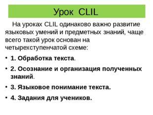 Урок CLIL На уроках CLIL одинаково важно развитие языковых умений и предметны