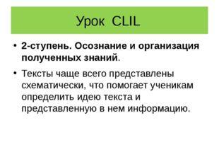 Урок CLIL 2-ступень. Осознание и организация полученных знаний. Тексты чаще в