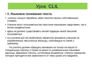 Урок CLIL 3. Языковое понимание текста. ученики смогут передать идею текста с
