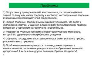 Проблемы 1) Отсутствие у преподавателей второго языка достаточного багажа зна
