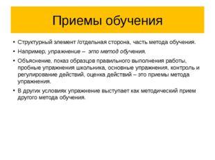 Приемы обучения Структурный элемент /отдельная сторона, часть метода обучения