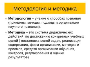 Методология и методика Методология – учение о способах познания (принципы, ме