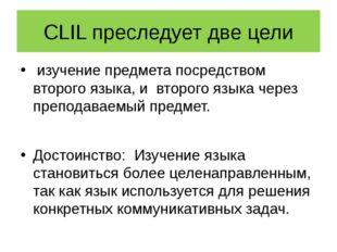 CLIL преследует две цели изучение предмета посредством второго языка, и второ