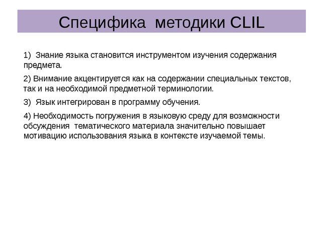 Специфика методики CLIL 1) Знание языка становится инструментом изучения соде...