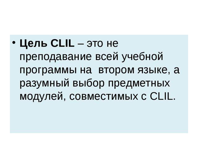 Цель CLIL – это не преподавание всей учебной программы на втором языке, а раз...
