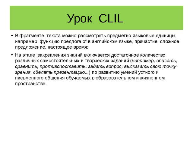 Урок CLIL В фрагменте текста можно рассмотреть предметно-языковые единицы, на...