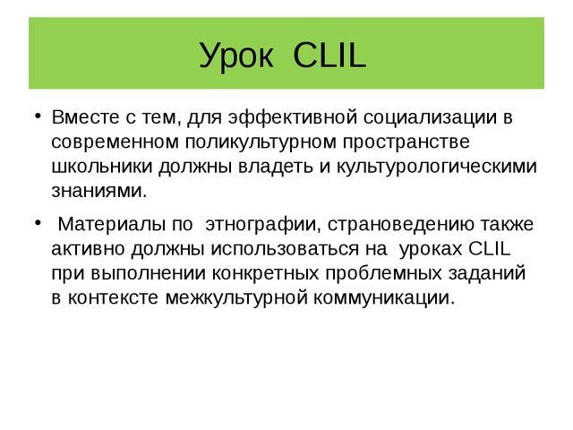 Урок CLIL Вместе с тем, для эффективной социализации в современном поликульту...