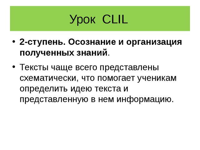 Урок CLIL 2-ступень. Осознание и организация полученных знаний. Тексты чаще в...