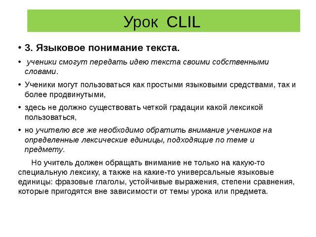 Урок CLIL 3. Языковое понимание текста. ученики смогут передать идею текста с...