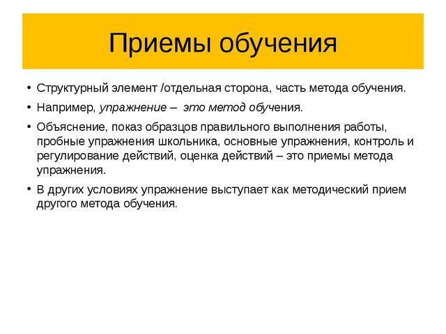 Приемы обучения Структурный элемент /отдельная сторона, часть метода обучения...
