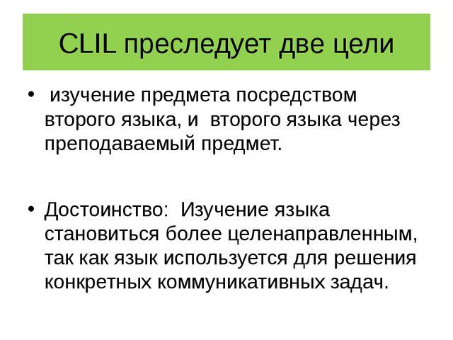 CLIL преследует две цели изучение предмета посредством второго языка, и второ...