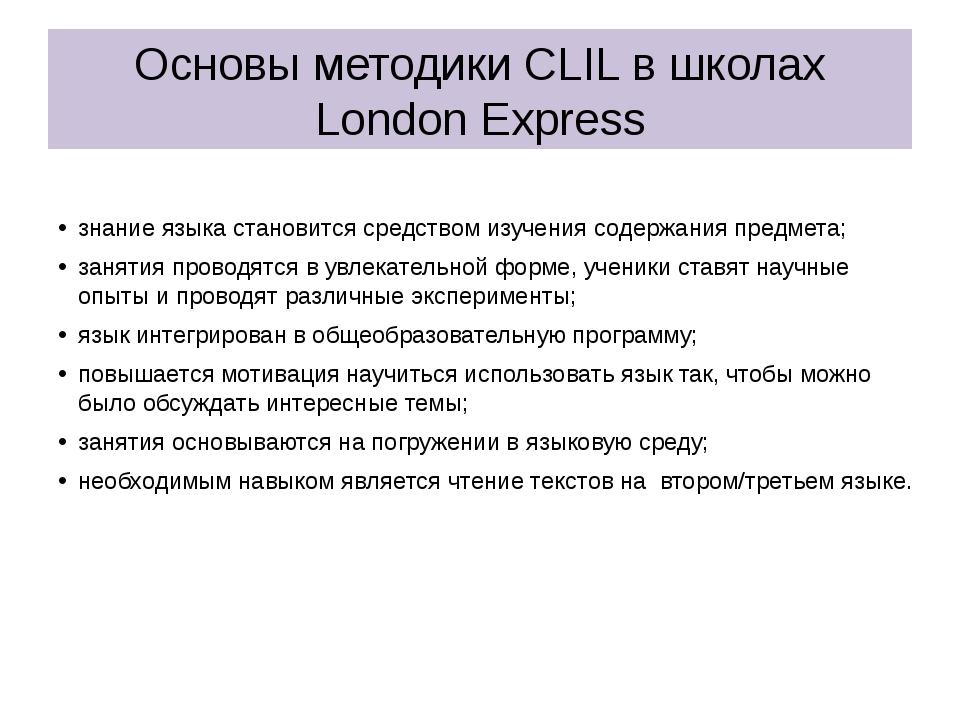 Основы методики CLIL в школах London Express знание языка становится средство...