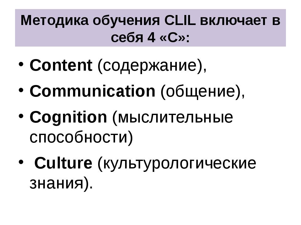 Методика обучения CLIL включает в себя 4 «С»: Content (содержание), Communica...