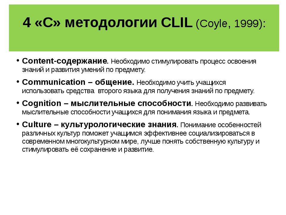 4 «С» методологии CLIL (Coyle, 1999): Content-содержание. Необходимо стимулир...