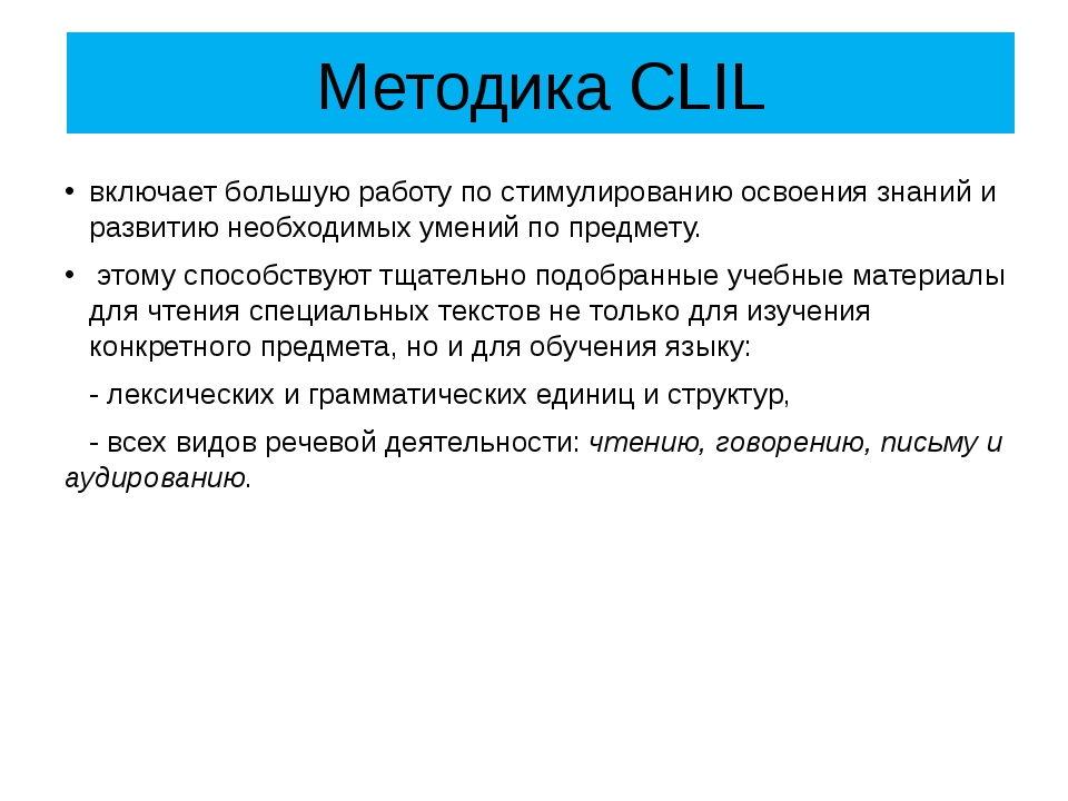 Методика CLIL включает большую работу по стимулированию освоения знаний и раз...