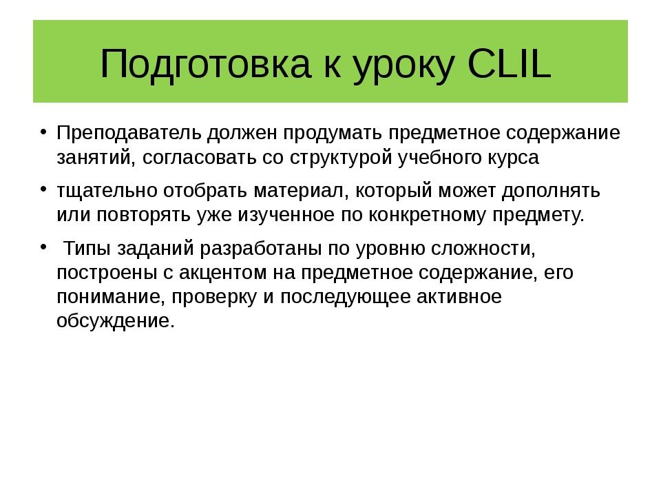 Подготовка к уроку CLIL Преподаватель должен продумать предметное содержание...