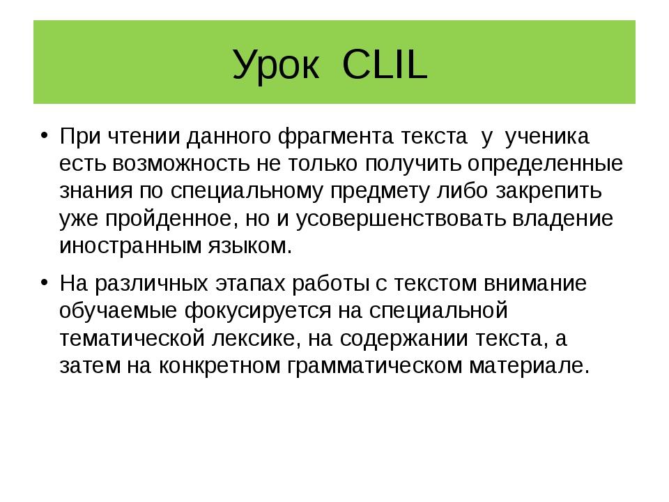 Урок CLIL При чтении данного фрагмента текста у ученика есть возможность не т...