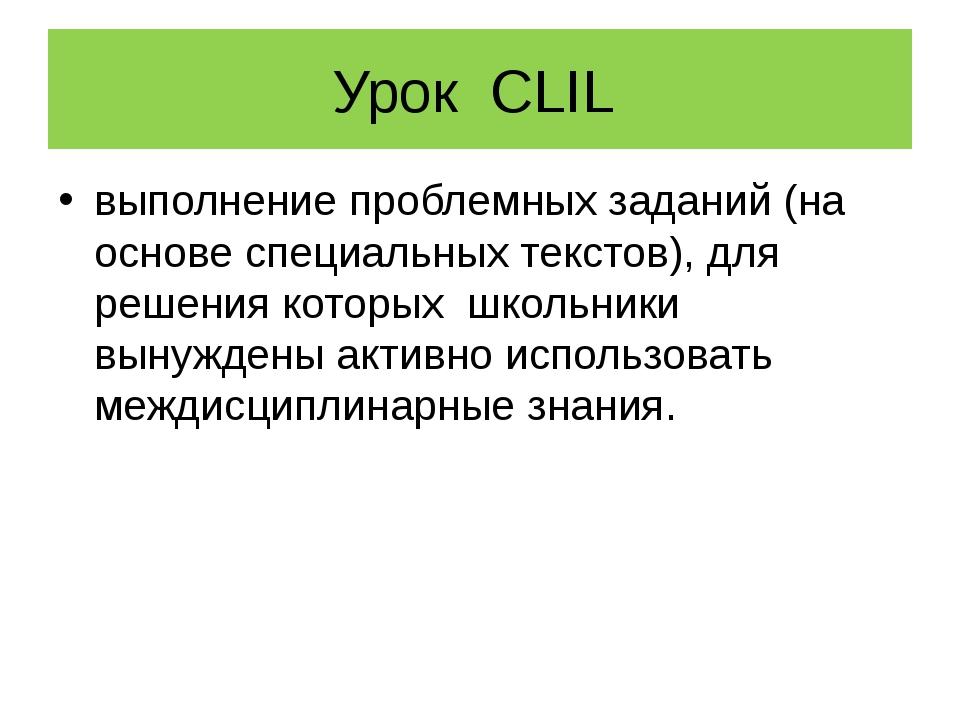 Урок CLIL выполнение проблемных заданий (на основе специальных текстов), для...