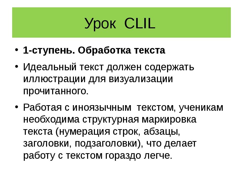 Урок CLIL 1-ступень. Обработка текста Идеальный текст должен содержать иллюст...
