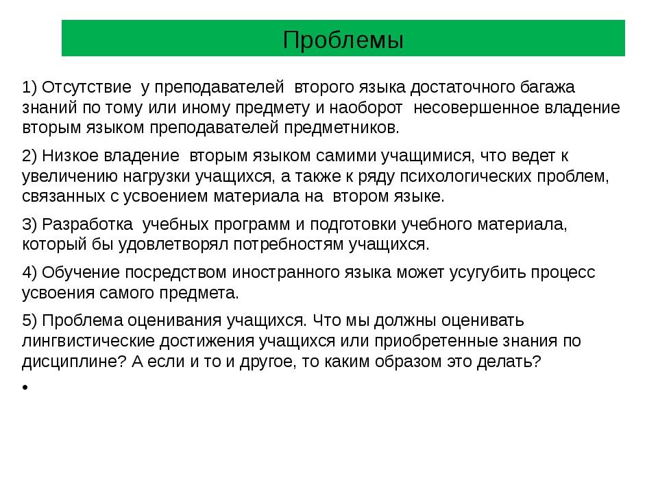 Проблемы 1) Отсутствие у преподавателей второго языка достаточного багажа зна...