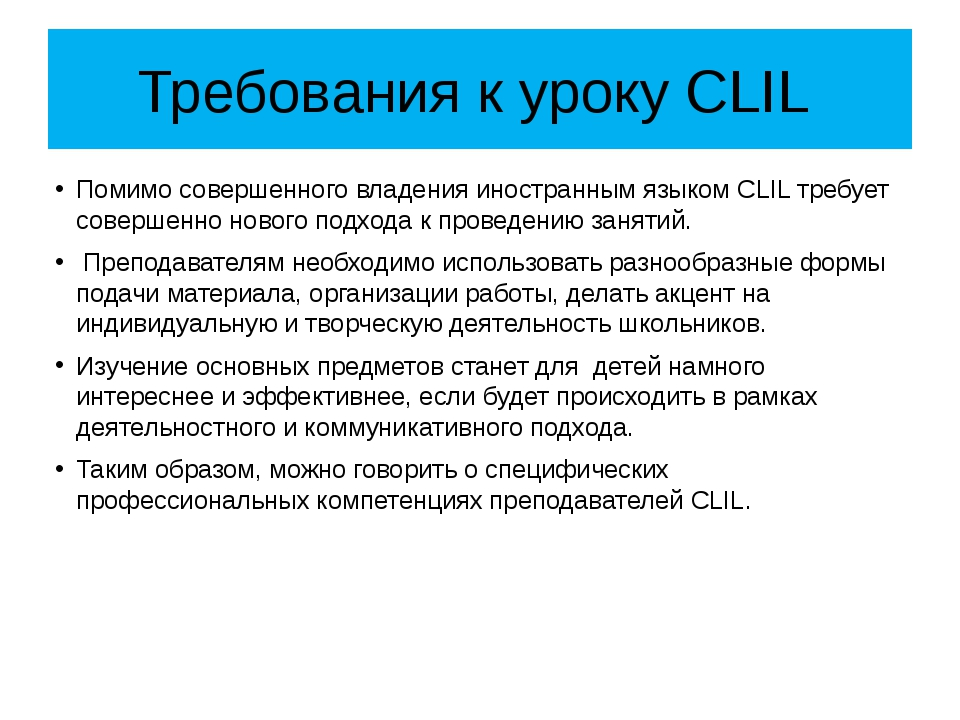 Требования к уроку CLIL Помимо совершенного владения иностранным языком CLIL...