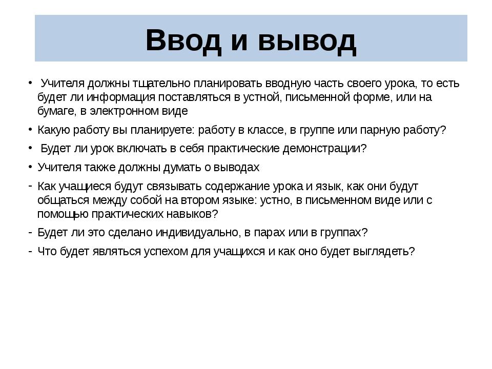 Ввод и вывод Учителя должны тщательно планировать вводную часть своего урока,...