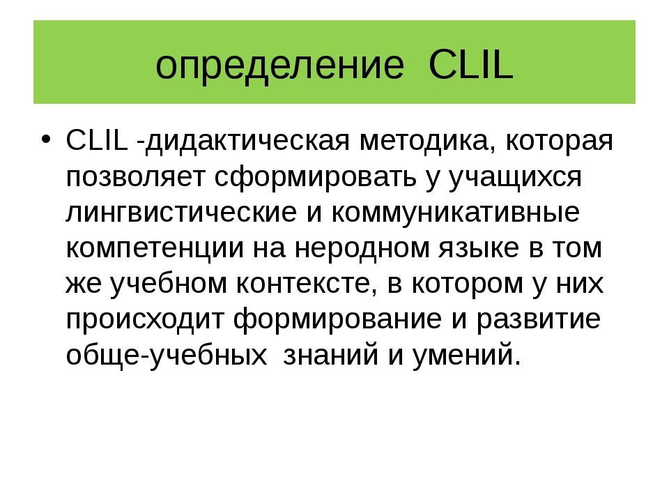 определение CLIL CLIL -дидактическая методика, которая позволяет сформировать...