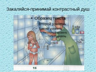 Закаляйся-принимай контрастный душ