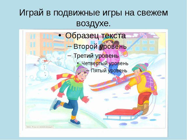 Играй в подвижные игры на свежем воздухе.