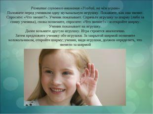 Развитие слухового внимания «Угадай, на чём играю» Положите перед учеником од