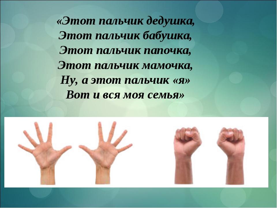 «Этот пальчик дедушка, Этот пальчик бабушка, Этот пальчик папочка, Этот пальч...