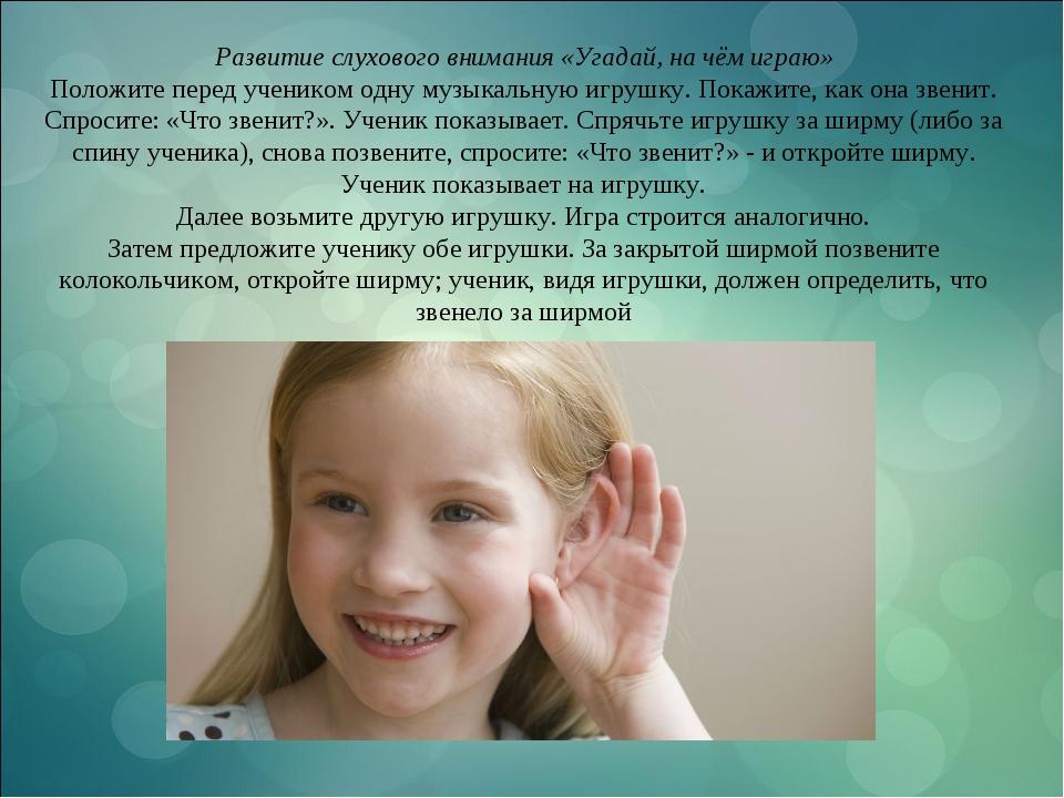Развитие слухового внимания «Угадай, на чём играю» Положите перед учеником од...