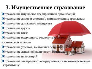 3. Имущественное страхование Страхование имущества предприятий и организаций