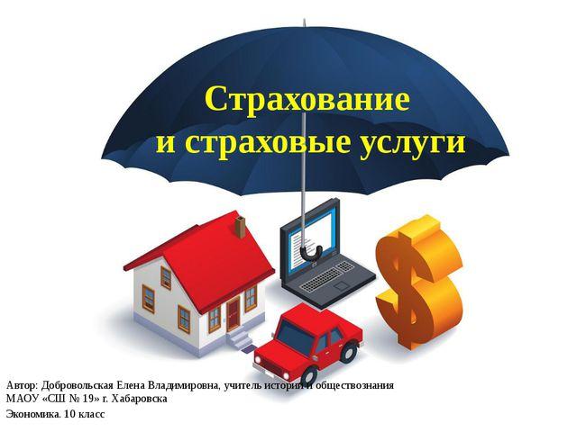 Страхование  и страховые услуги Автор: Добровольская Елена Владимировна, учи...