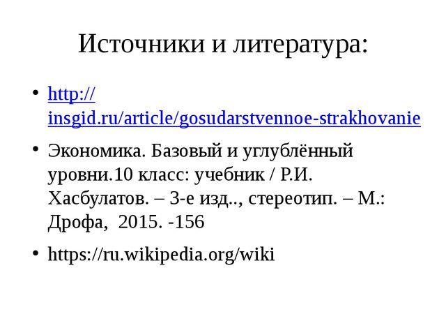 Источники и литература: http://insgid.ru/article/gosudarstvennoe-strakhovani...