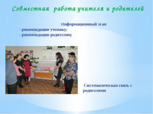 Совместная работа учителя и родителей Информационный этап  - рекомендации