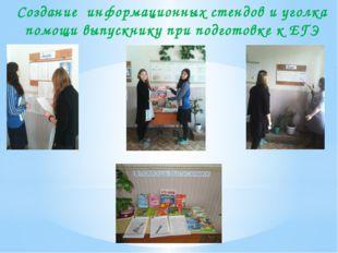 Создание информационных стендов и уголка помощи выпускнику при подготовке к ЕГЭ