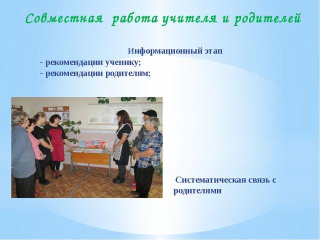 Совместная работа учителя и родителей Информационный этап  - рекомендации...