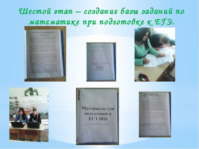 Шестой этап – создание базы заданий по математике при подготовке к ЕГЭ.