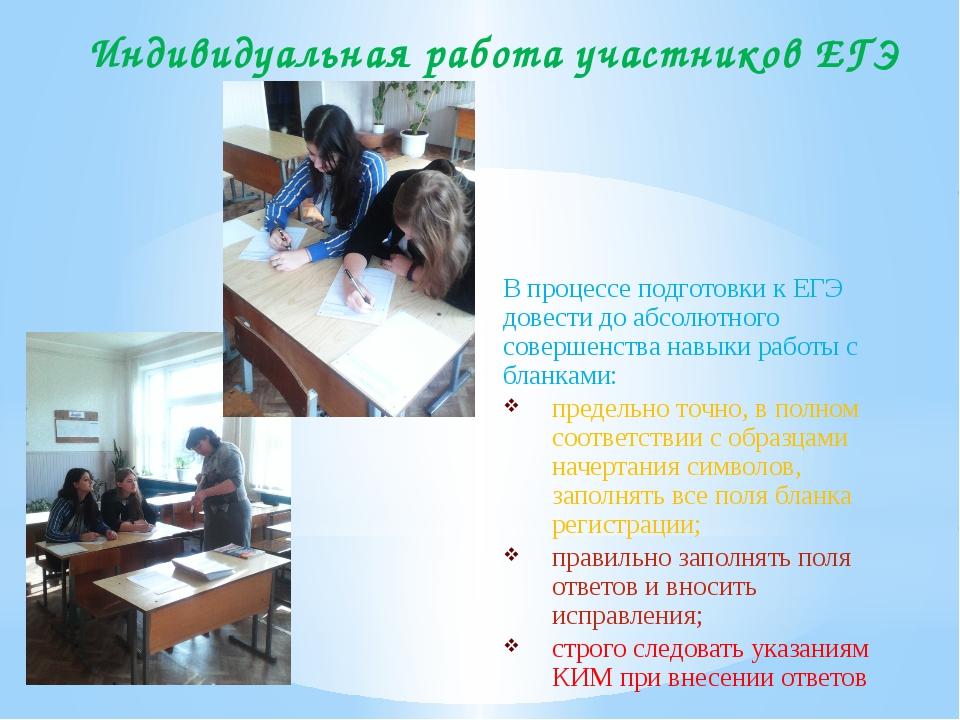 Индивидуальная работа участников ЕГЭ В процессе подготовки к ЕГЭ довести до а...