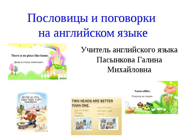 Пословицы и поговорки на английском языке Учитель английского языка Пасынкова...