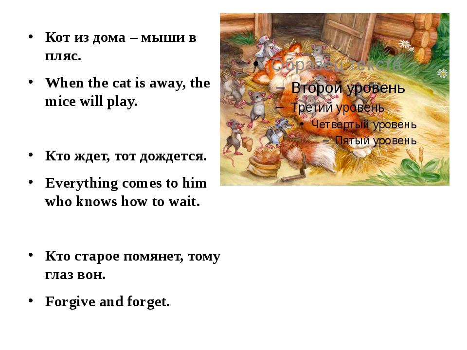 Пословица кошки мыши в пляс