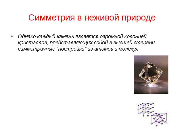 Симметрия в неживой природе Однако каждый камень является огромной колонией к...
